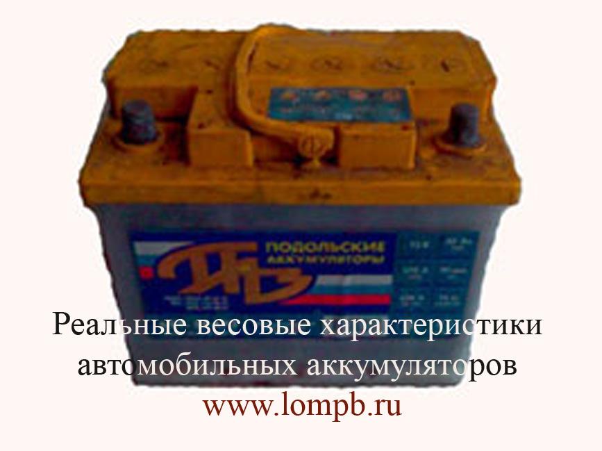 вес аккумулятора, вес АКБ